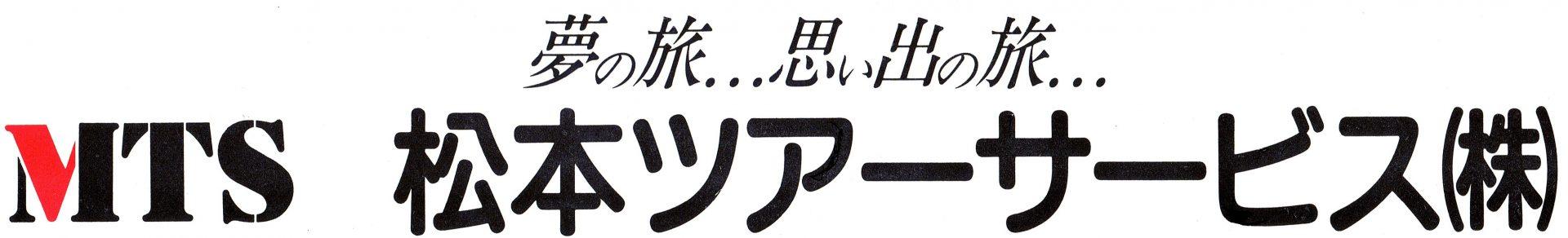 松本ツアーサービス株式会社